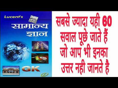 लुसेंट जनरल नॉलेज इन हिंदी ऑडियो mp3 डाउनलोड || Lucent GK In Hindi Audio || by My Tech Support