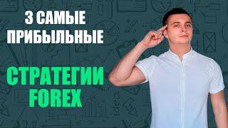 3 самые прибыльные торговые стратегии на Форекс \ Обзор
