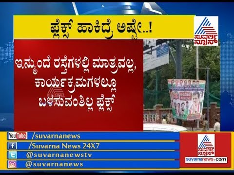 BBMP Bans Photos Of Living Persons On Banners, Hoardings In Bengaluru