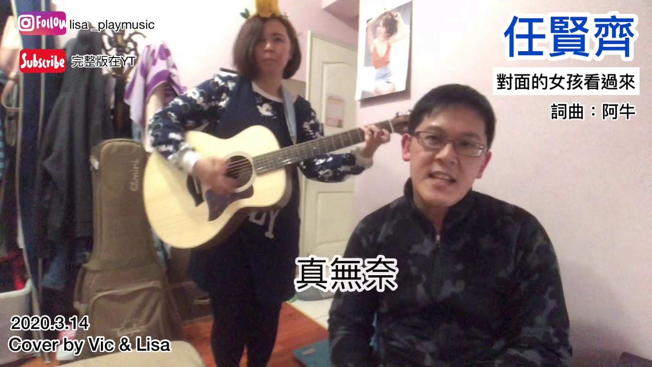 任賢齊《對面女孩看過來》Cover by Vic &Lisa - YouTube