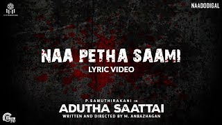 Adutha Saattai | Naa Petha Saami Lyric | Samuthirakani, Yuvan, Athulya | Justin Prabhakaran