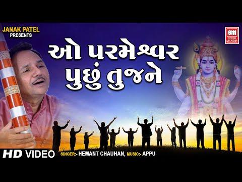 સુપર હિટ ગુજરાતી ભજન I ઓ પરમેશ્વર | O Parmeshwar | Hemant Chauhan | Gujarati Bhajan