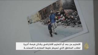 التعليم الجامعي هاجس طلاب مناطق المعارضة بسوريا