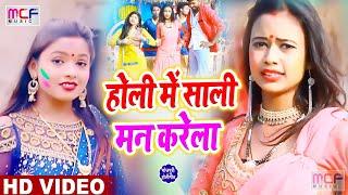 #Video -  New होली Video Song - होली में साली मन करेला - Deepak Pandey & #Kamna Prajpati - Holi Song