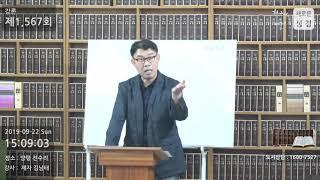 [제1567회] 새로운 성경 강론 (2019-09-22…