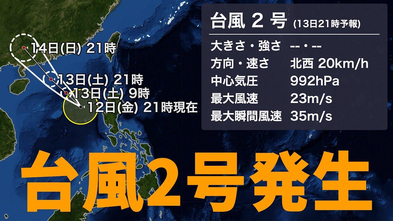 たまご 台風