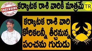 కర్కాటక రాశి వారికి పంచమ గురుడు ఇవ్వబోతున్న అదృష్టం ఏంటీ EXCLUSIVE VIDEO  || TR CREATIONS ||