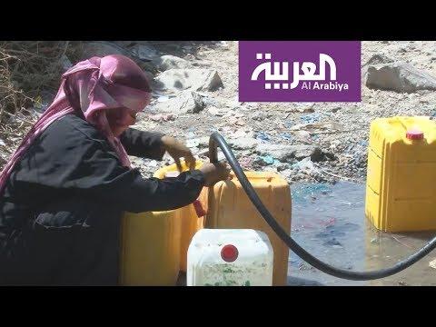 أزمة المياه في تعز.. إلى أين؟  - نشر قبل 11 ساعة
