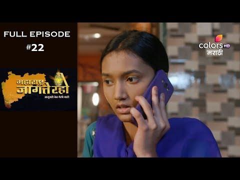 Maharashtra Jagte Raho - 21st March 2019 - महाराष्ट्र जगते रहो  - Full Episode
