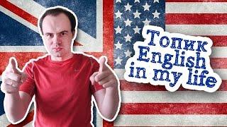 видео Английская тема Спорт в моей жизни с переводом.