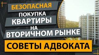 ✅ Как без проблем купить квартиру | Юрист по недвижимости в Киеве и Украине(, 2017-03-31T16:37:26.000Z)