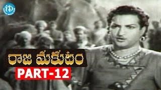 Raja Makutam Full Movie Part 12 || NTR, Kannamba, Rajasulochana || B Narasimha Reddy || Master Venu
