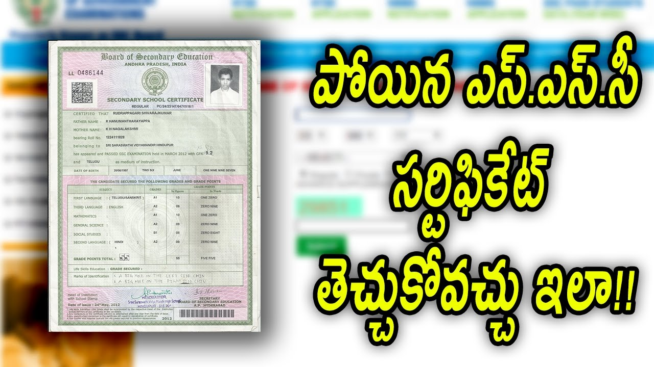 Board Of Secondary Education Andhra Pradesh Ssc Memo How to Get Back Lost SSC Certificate YouTube 22