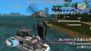 【コメ付き】【TAS】Grand Theft Auto; Vice City Part03