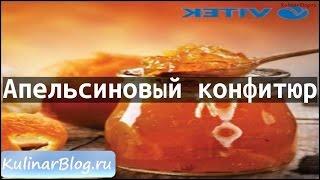 Рецепт Апельсиновый конфитюр