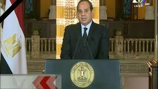 كلمة الرئيس عبد الفتاح السيسي للشعب المصري بعد الحادث الإرهابى علي مسجد الروضة بالعريش