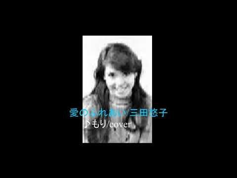 愛のふれあい/三田悠子 もり(COVER)