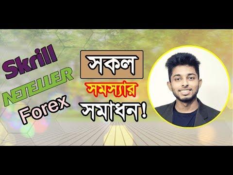 Neteller Skrill  Banned Solution Bangladesh ! Neteller Skrill Problem Solved BD ! 4K
