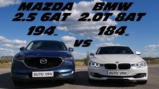 БАВАРСКИЙ ТУРБО или ЯПОНСКИЙ АТМО !!! MAZDA CX5 2.5 vs BMW 320i F30. ГОНКА !!!