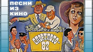 """Песни из к/ф """"Спортлото-82"""""""