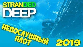 ПЛОТ СОШЕЛ С УМА - КАБАНЧИК НА УЖИН - ВЫЖИВАНИЕ - Stranded Deep #6