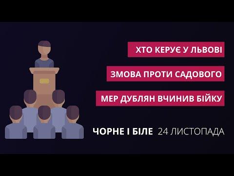 ZAXID.NET: Змова проти Садового, хто керує Львовом, ТВК ще рахує голоси |  «Чорне і біле» за 24 листопада