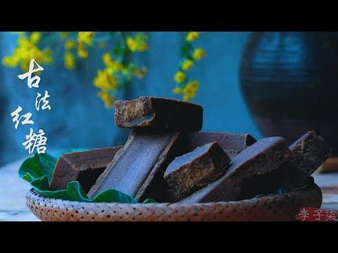 古法红糖|Providing warmth in the winter, quietly hidden in the bubbles of old brown sugar|Liziqi channel