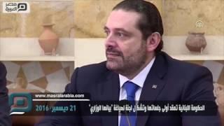 مصر العربية | الحكومة اللبنانية تعقد أولى جلساتها وتشكّل لجنة لصياغة