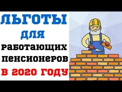 Льготы для работающих пенсионеров в 2020 году