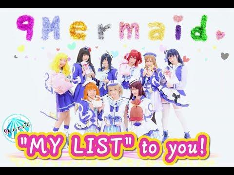【ラ!サ!!】MY LIST To You! 踊ってみた【9Mermaid】