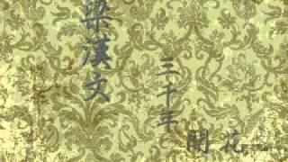 梁漢文 - 三千年開花
