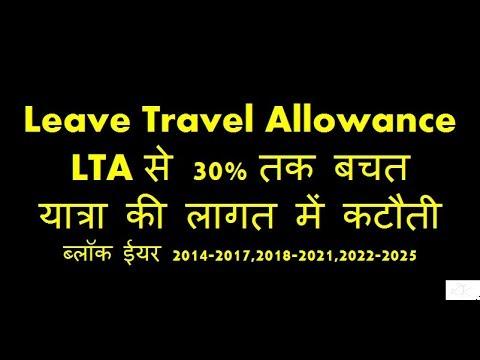Leave Travel Allowance (LTA) से टैक्स लाभ in Hindi