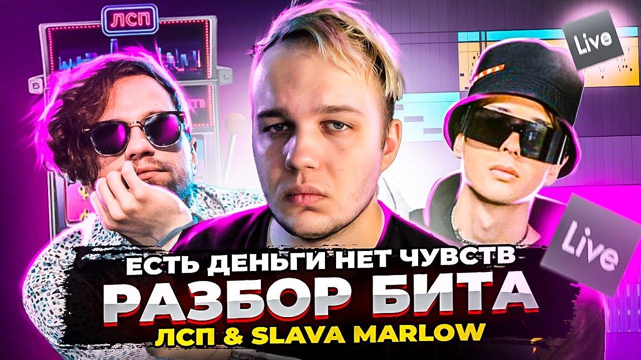 ЛСП и Слава Марлоу - Есть деньги нет чувств (Бит) // Разбор бита в Ableton Live 10