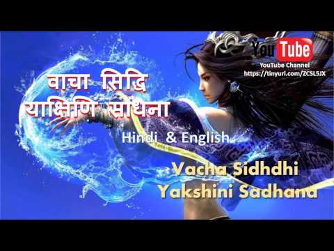 वाचा सिद्धि याक्षिणि साधना  ( Vacha Sidhi Yakshini )