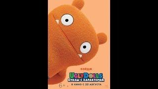Мультфильм 2019 - UglyDolls. Куклы с характером / Трейлер (ENG) |MonkeyTV