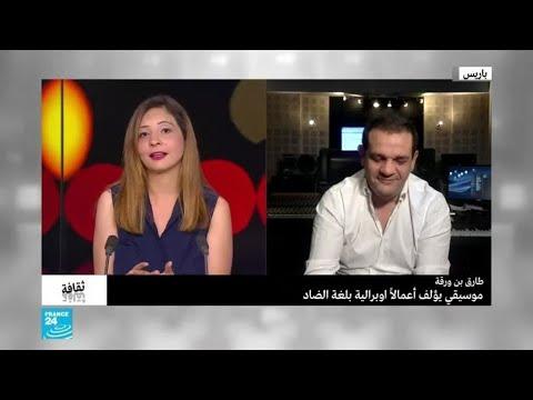 طارق بن ورقة.. موسيقي يؤلف أعمالا أوبرالية بلغة الضاد  - نشر قبل 3 ساعة