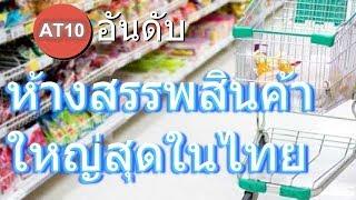 10 อันดับ ห้างสรรพสินค้า ที่ใหญ่ที่สุดในประเทศไทย
