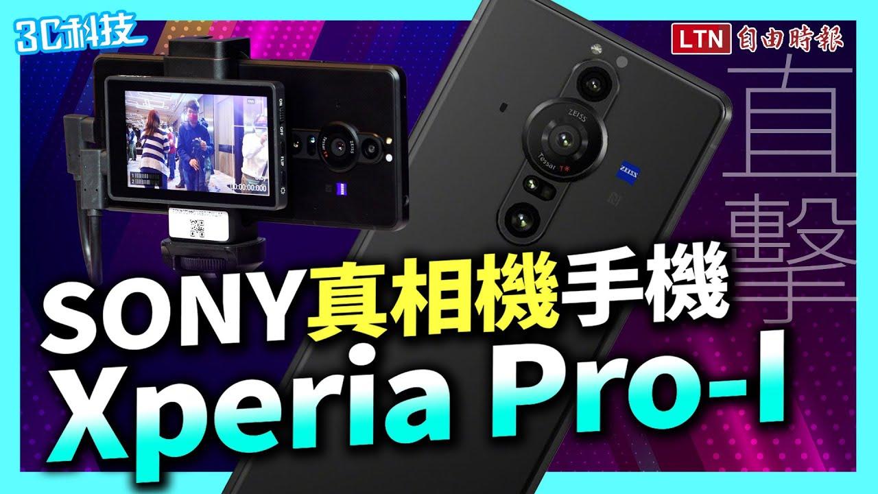 Sony發表「真相機」手機Xperia PRO-I!首搭1吋感光元件