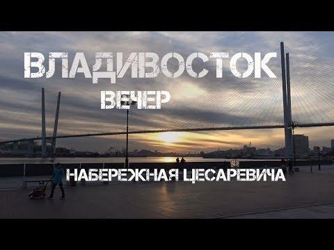 Владивосток вечер набережная Цесаревича (Vladivostok Evening Cesarevich Embankment).