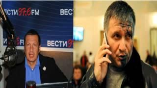 Владимир Соловьев опустил Арсена Авакова в эфире.