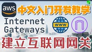 AWS 中文入门开发教学 - 建立互联网网关 - 公开网络和私有网络的主要区别 internet gateway p.12【1级会员】