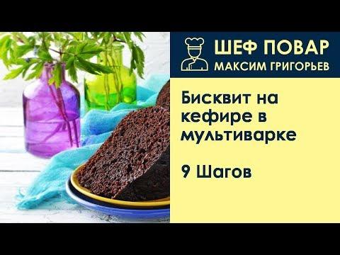 Бисквит рецепт в мультиварке с кефиром