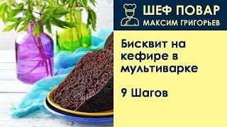 Бисквит на кефире в мультиварке . Рецепт от шеф повара Максима Григорьева
