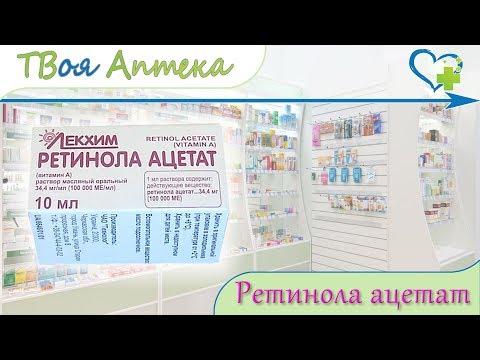 Ретинола Ацетат раствор ☛ показания (видео инструкция) описание ✍ отзывы ☺️