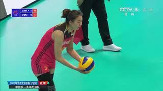 2018 FIVB Volleyball National League (Ningbo) China VS Dominica Republic YUAN Xinyue Highlights