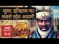 Musa I of Mali: The richest person in history. (BBC Hindi)