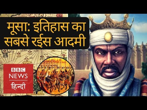 Musa I of Mali: The richest person in history. (BBC Hindi)