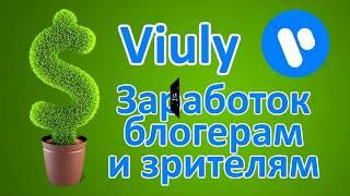 Viuly платит за просмотры видео конкурент Youtube