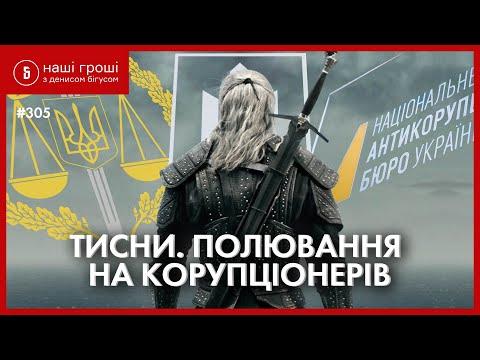 Микитась, Корчак, Бриль: кого з фігурантів дотисли юристи Bihus.Info /// №305 (2020.01.13)