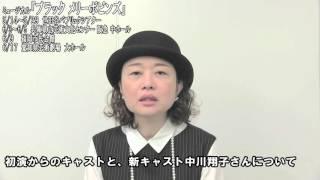 演出:鈴木裕美さんコメントが届きました! 心理スリラーミュージカル『...